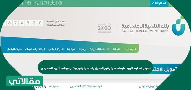نموذج تسليم البريد عليه اسم وتوقيع العميل واسم وتوقيع وختم موظف البريد السعودي