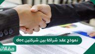 نموذج عقد شراكة بين شركتين doc
