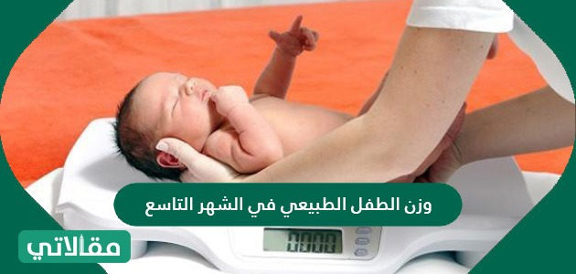 وزن الطفل الطبيعي في الشهر التاسع