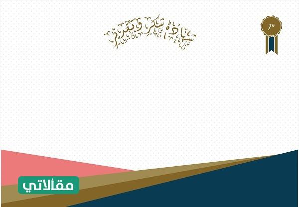 تحميل شهادات تقدير جاهزة وقابلة للتعديل word
