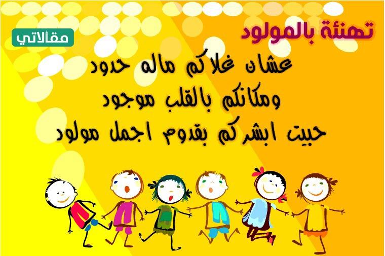 ألف مبروك المولود