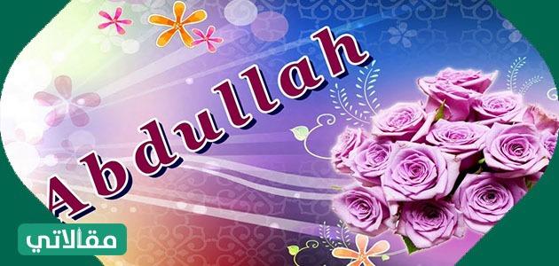 اسم عبدالله بالإنجليزي