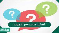 أسئلة صعبة مع الأجوبة
