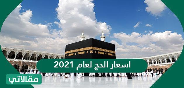 أسعار الحج لعام 2021 وتوقعات ارتفاع أسعار الحج لعام 1442