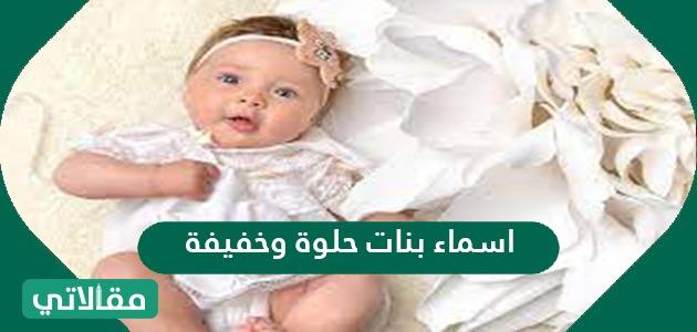 أسماء بنات حلوة وخفيفة