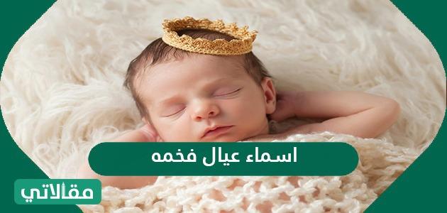 أسماء عيال فخمة جديدة ومميزة