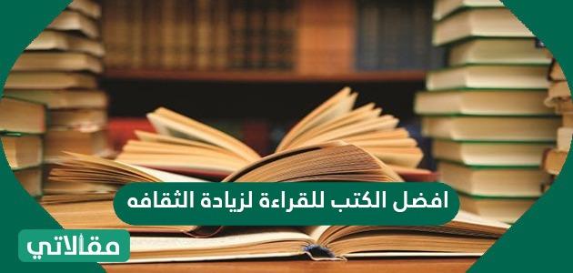 أفضل الكتب للقراءة لزيادة الثقافة