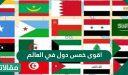 أقوى خمس دول في العالم