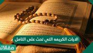 الآيات الكريمة التي تحث على التأمل
