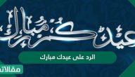 الرد على عيدك مبارك