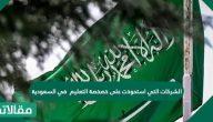 الشركات التي استحوذت على خصخصة التعليم في السعودية