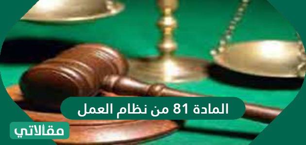 المادة 81 من نظام العمل