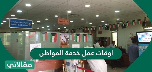 اوقات عمل خدمة المواطن الكويت 2021