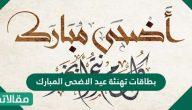 بطاقات تهنئة عيد الأضحى المبارك 2021