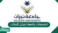 تخصصات جامعة نجران للبنات 2021/1442