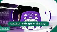 تردد قناة bein sport المفتوحة