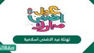 تهنئة عيد الأضحى إسلامية 1442/2021