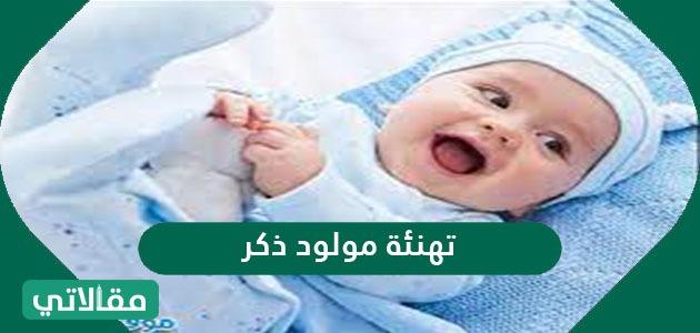 تهنئة مولود ذكر