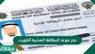 حجز موعد البطاقة المدنية الكويت paci.gov.kw