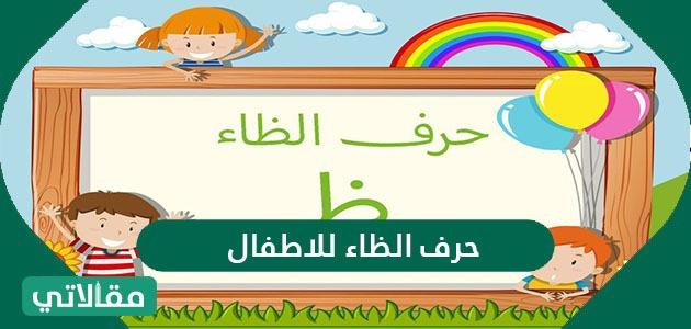 حرف الظاء للأطفال