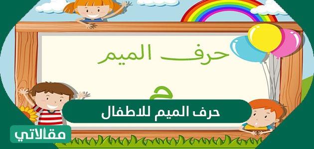 حرف الميم للأطفال