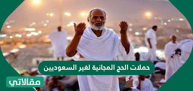 حملات الحج المجانية لغير السعوديين 2021