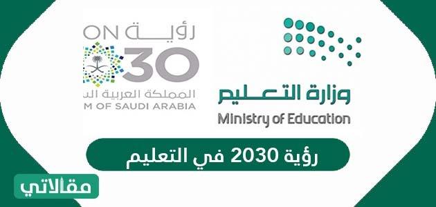رؤية 2030 في التعليم