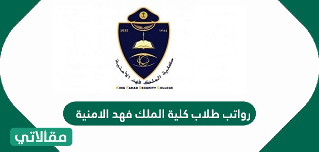 رواتب طلاب كلية الملك فهد الأمنية