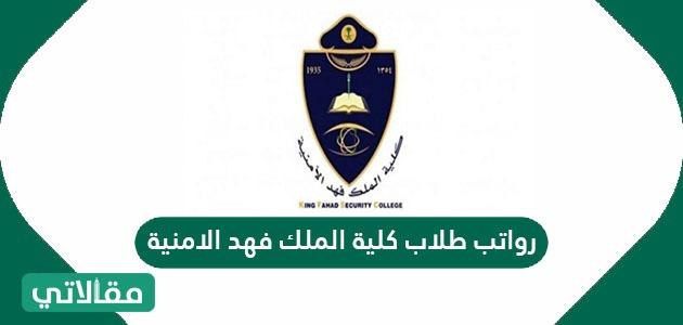 رواتب طلاب كلية الملك فهد الامنية 2021