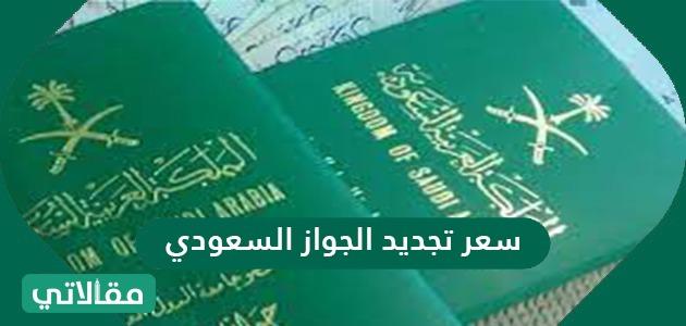 سعر تجديد الجواز السعودي
