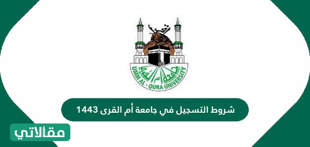 شروط التسجيل في جامعة أم القرى 1443