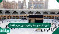 شروط السعودية لحج المرأة بدون محرم 2021