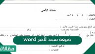 صيغة سند لأمر word