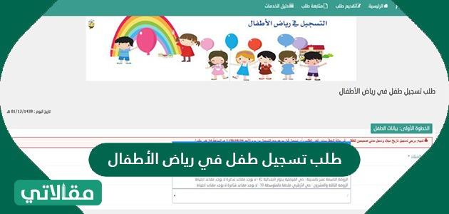 طلب تسجيل طفل في رياض الأطفال في السعودية