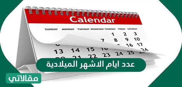 عدد أيام الأشهر الميلادية