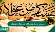 عيدكم مبارك وعساكم من عواده مزخرفه 2021