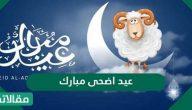 عبارات عيد أضحى مبارك 2021 /1442