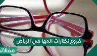 فروع نظارات المها في الرياض