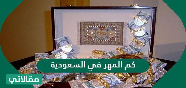 كم المهر في السعودية