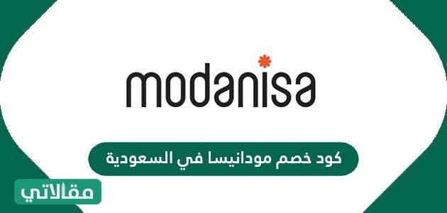 كود خصم مودانيسا في السعودية 2021