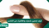 كيف تحمين شعرك وأظافرك من التكسر