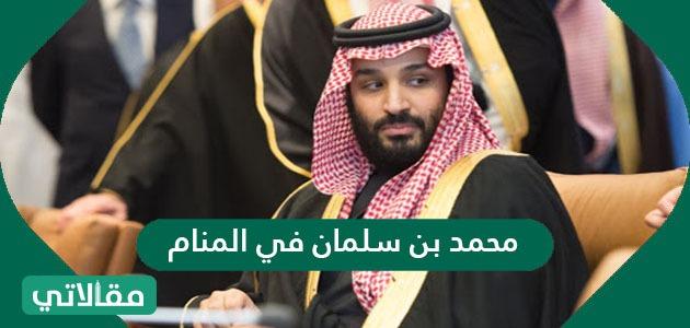 محمد بن سلمان في المنام