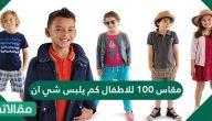 مقاس 100 للأطفال كم يلبس شي ان