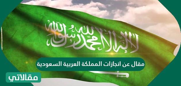 مقال عن إنجازات المملكة العربية السعودية