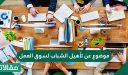 موضوع عن تأهيل الشباب لسوق العمل