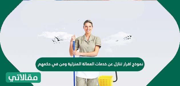 نموذج إقرار تنازل عن خدمات العمالة المنزلية ومن في حكمهم