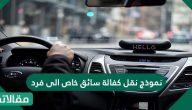 نموذج نقل كفالة سائق خاص إلى فرد