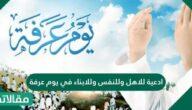 أدعية للأهل وللنفس وللأبناء في يوم عرفة