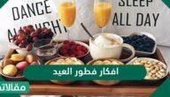 أفكار فطور العيد 1442 .. أشهر الوصفات في فطور عيد الاضحى المبارك 2021