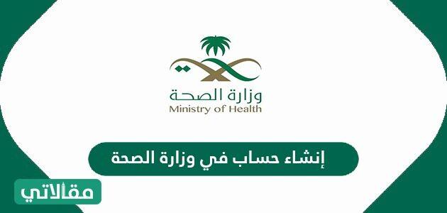 إنشاء حساب في وزارة الصحة